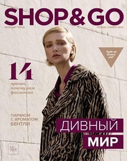 Shop & Go №11 ноябрь 2020...