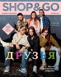 Shop & Go №10 октябрь 2020...