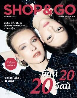 Shop & Go №12 декабрь 2020...