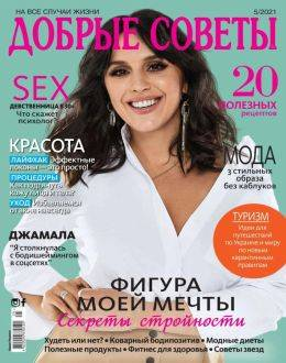 Добрые советы Украина №5...