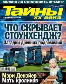 Загадки Истории №15 2021...