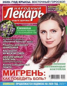 Народный лекарь №2 январь 2020...