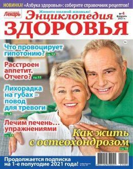 Народный лекарь. Энциклопедия здоровья №4...