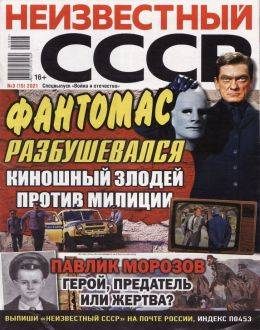 Неизвестный СССР №3 спецвыпуск 2021...