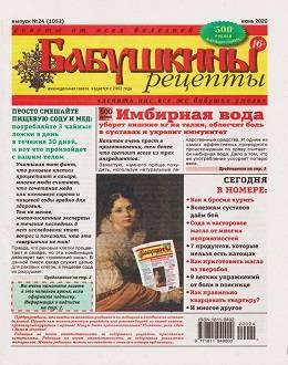 Бабушкины рецепты №24 июнь 2020...