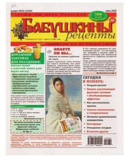 Бабушкины рецепты №30 июль 2020...