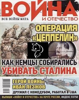 Война и отечество №8 август...