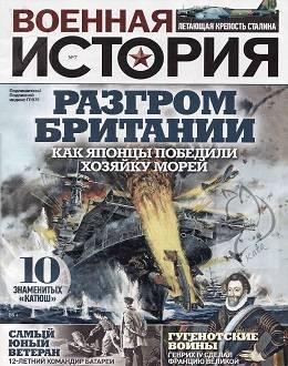 Журнал Военная история №7 июль...