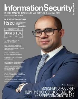 Information security №4 сентябрь 2020...