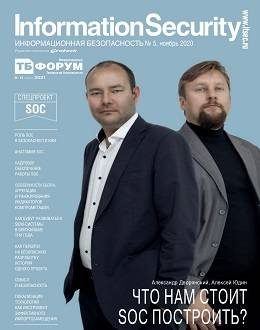 Information security №5 ноябрь 2020...