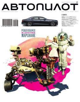 Коммерсантъ. Автопилот №3 март 2021...