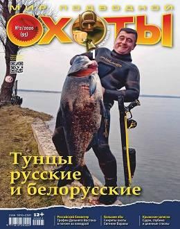 Мир подводной охоты №2 2020...