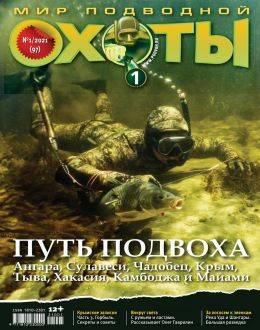 Мир подводной охоты №1 2021...