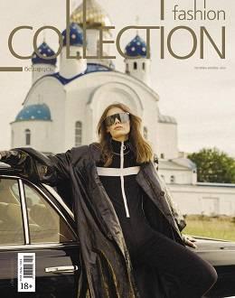 Fashion Collection №10-11 октябрь-ноябрь Беларусь 2020...