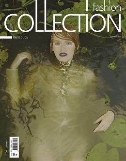 Fashion Collection №9 сентябрь Беларусь 2020...