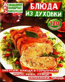 Домашняя кулинария энциклопедия №1 2021...
