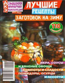 Домашняя кулинария энциклопедия №3 2021...