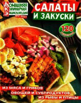 Домашняя кулинария энциклопедия №2 2021...