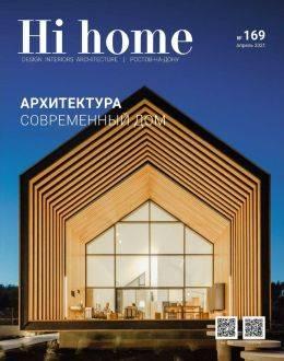 Hi home №169 апрель 2021...