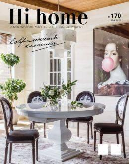 Hi home №170 май 2021...