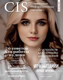 CIS Современные информационные системы №2 2020...