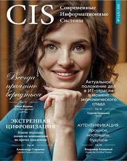 CIS Современные информационные системы №3 2020...