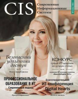 CIS Современные информационные системы №2 2021...