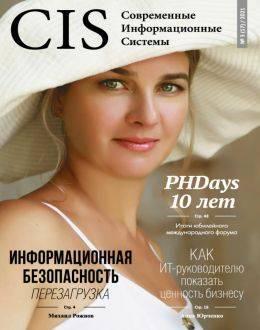 CIS Современные информационные системы №3 2021...