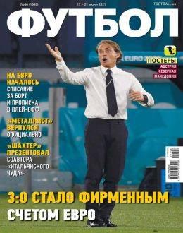 Футбол №46 июнь 2021...