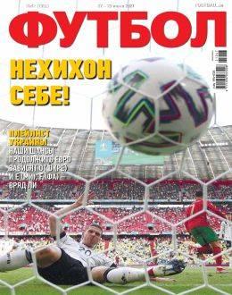 Футбол №47 июнь 2021...