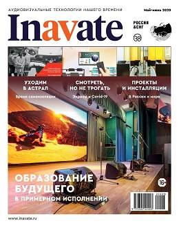 Inavate май-июнь 2020 читать...