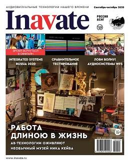 Inavate №9-10 сентябрь-октябрь 2020...