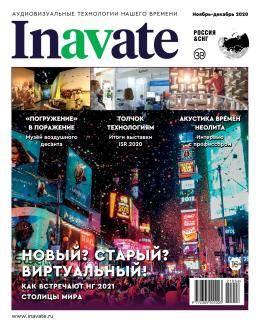 Inavate №11-12 ноябрь-декабрь 2020...