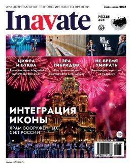 Inavate 5-6 2021 май-июнь