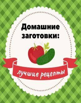 Домашние заготовки: Лучшие рецепты №1 2021...